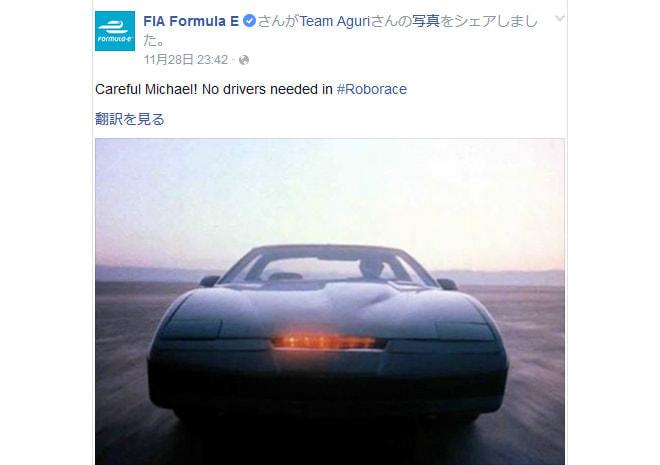 「気をつけて、マイケル!ドライバーは要らないんですよ」―自動運転車の頂点を決める「ROBORACE」開催