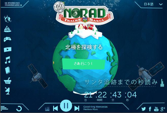 高速飛行するサンタを追え!NORADが今年も「サンタトラッカー」をスタート