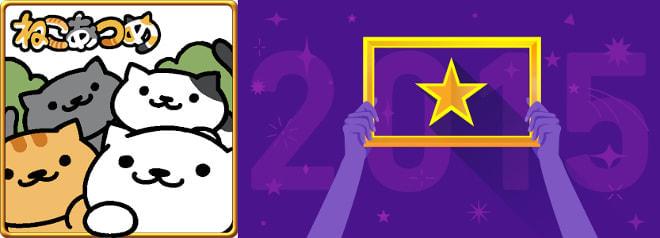 やっぱり「ねこあつめ」が入選―Google、人気アプリを表彰する「ベストオブ2015」