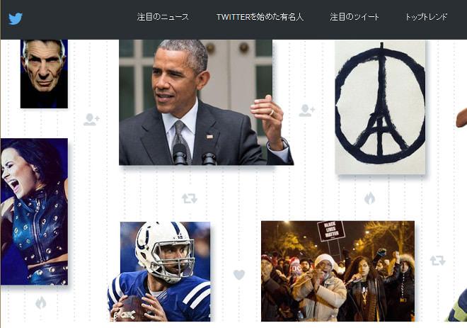 今年、最もRTされたツイートは?Twitterが総まとめを発表