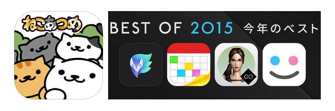 ねこあつめ、22位か―iPhone・iPadの人気アプリを表彰する「ベストオブ2015」発表