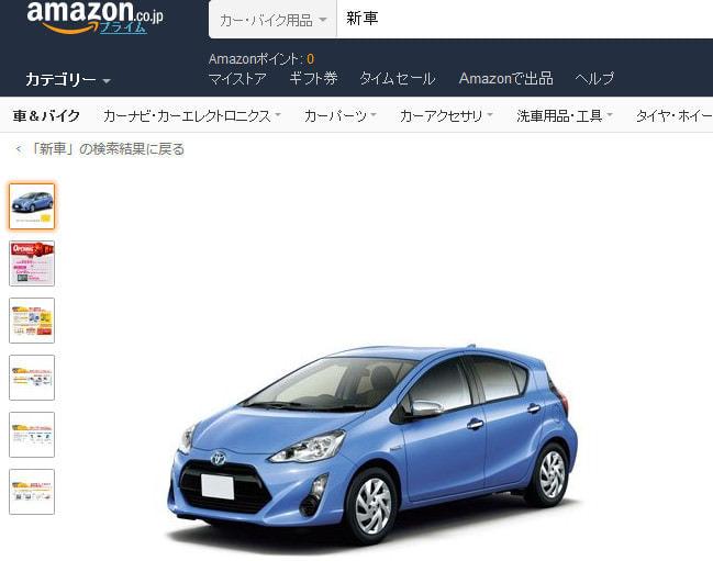 もはやなんでもあり―Amazon.co.jpが「カーリース」を取り扱い開始