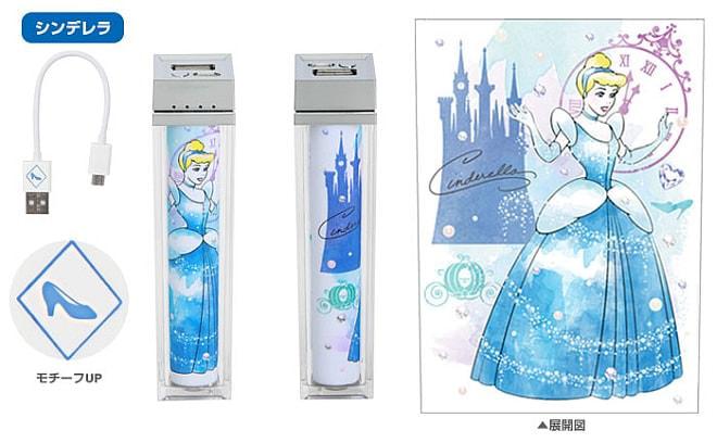 化粧品みたいな充電器が登場--水彩画風のディズニープリンセスにうっとり