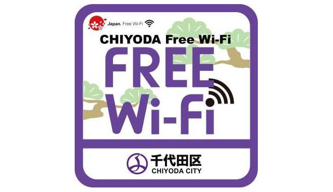 東京の中心、千代田区で無料Wi-Fiが始まる
