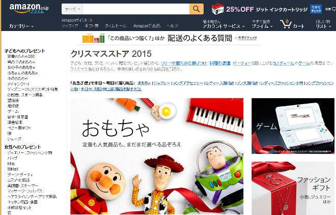 今からクリスマスに間に合うプレゼントはどれ?―Amazon.co.jpの「配達日」で検索する機能