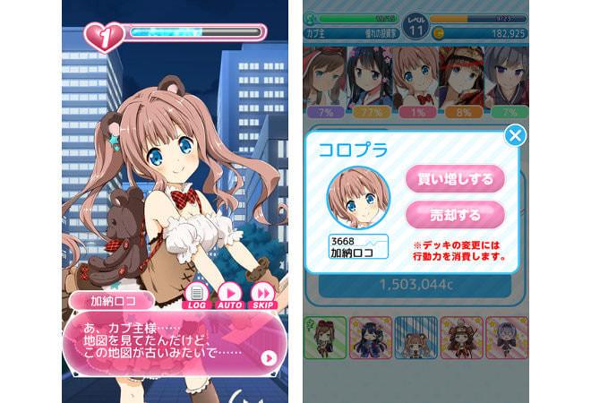 うわあ―株価と連動する恋愛ゲーム「IRoid」、日経グループが開発