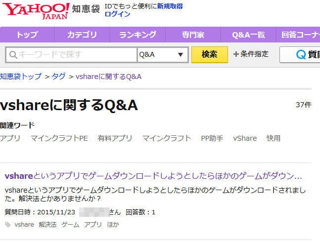 Yahoo!知恵袋で多数の質問が出てくるようでは、すっかり周知が進んだと見てよい
