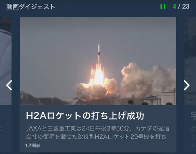 ロケット発射も途中まで?!―LINE、ニュース映像を5秒にまとめる「動画ダイジェスト」