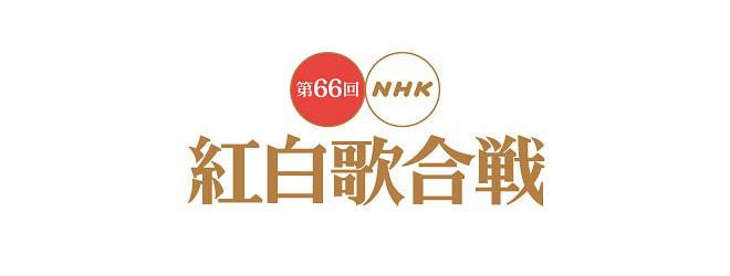 NHK、ニコ生のコメントを紅白歌合戦のステージに流す予定