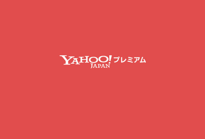 Yahoo!プレミアム、2割値上げ、月462円に―「見放題」がなくなり補償が充実