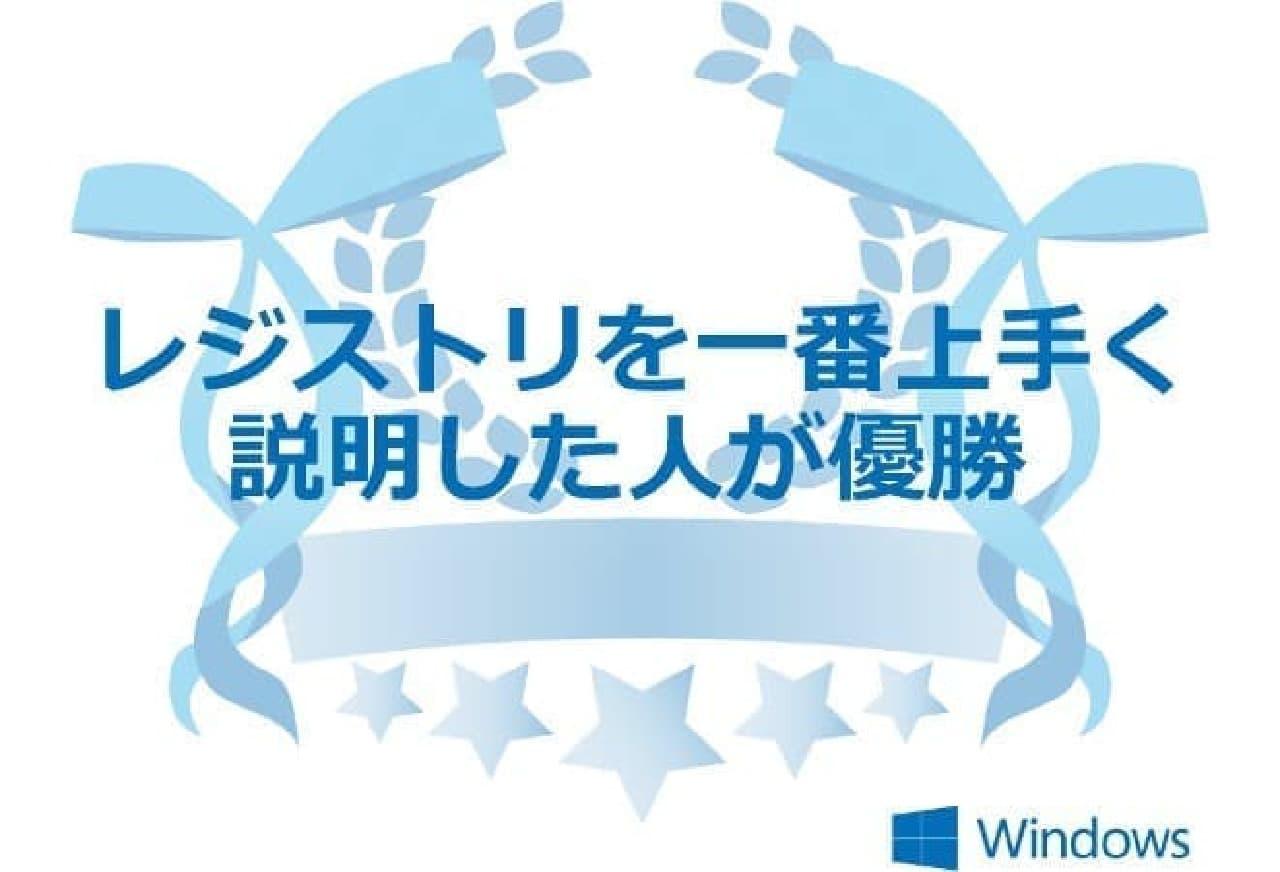 わざわざこんなグラフィックまで作って(出典:Windows Japan公式Twitterアカウント)