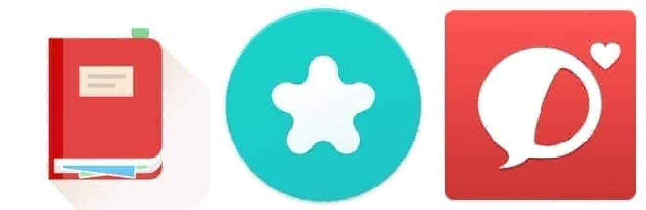 カップル専用アプリ。縁がない人は、縁がない。