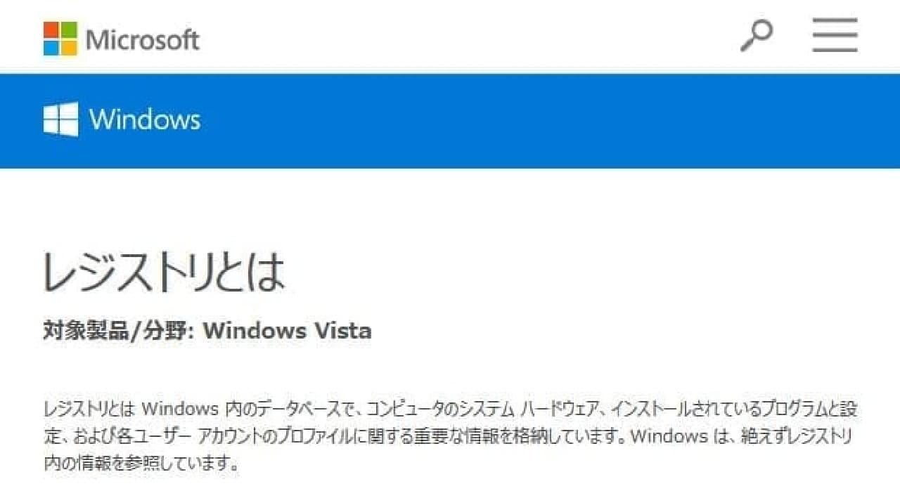 ちなみにMSによる「正解」はこちら。なぜか3世代前の「Windows Vista」関連情報扱い