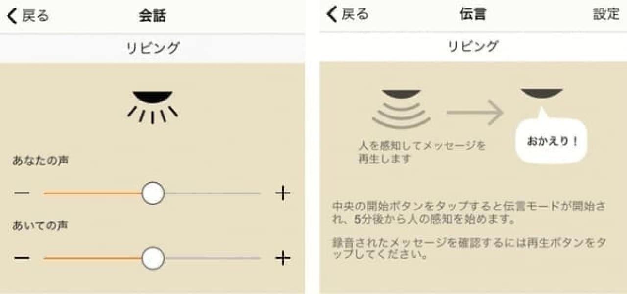スマートフォンのアプリケーションから色々設定できる