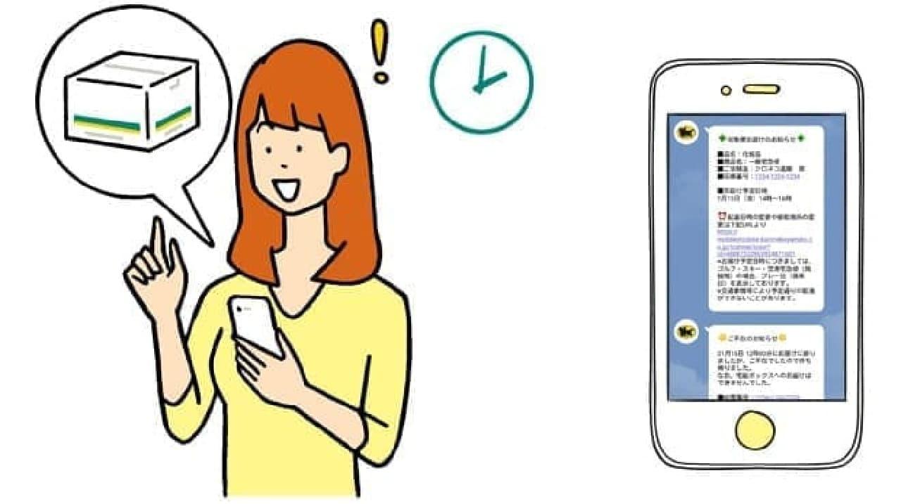 クロネコヤマトの新しいサービス。メールより便利?
