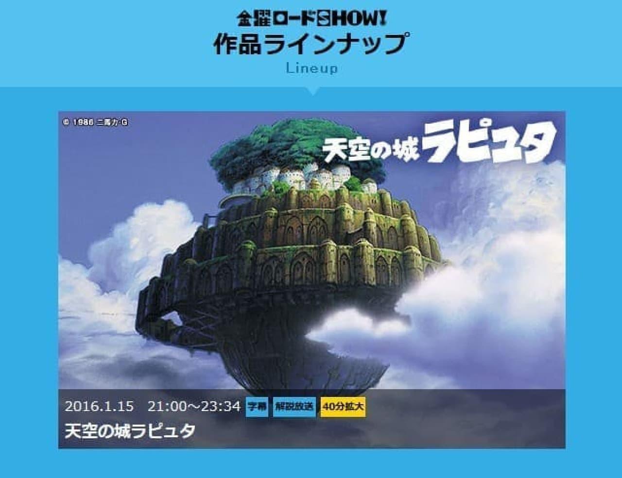 日本テレビの金曜ロードショーで15日21時から放送予定