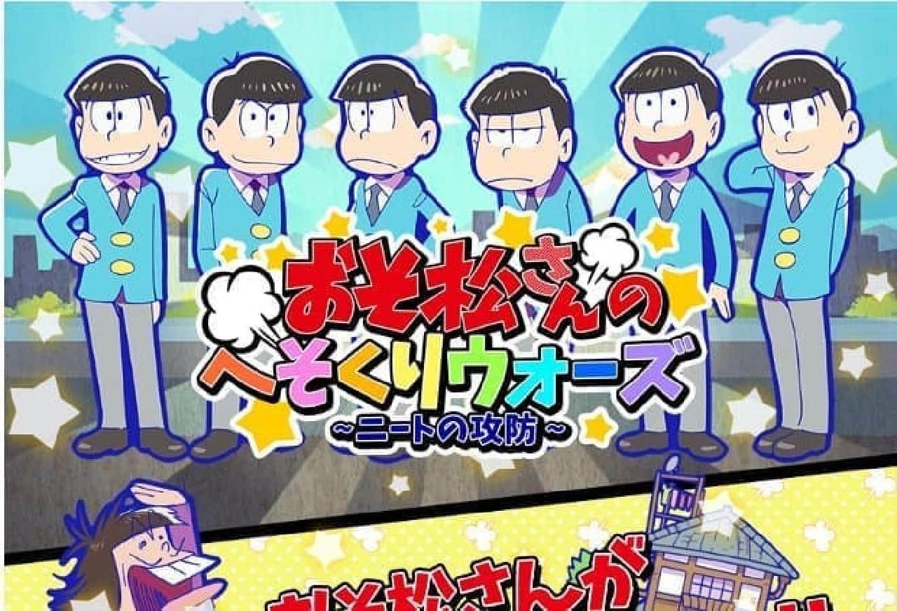 おそ松さんのゲーム、事前予約サイトが公開中 (c)赤塚不二夫/おそ松さん製作委員会