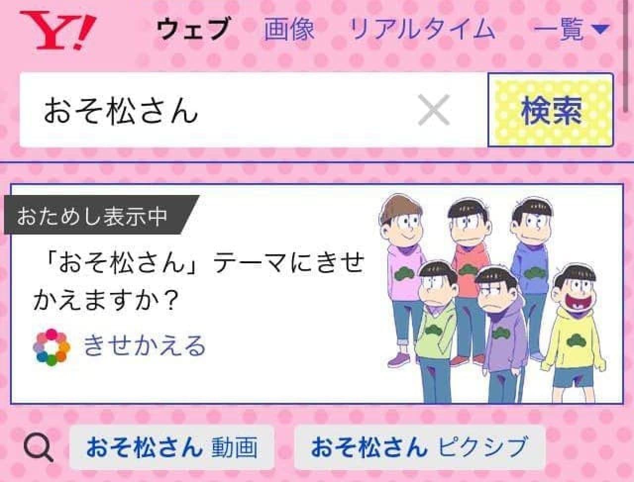 ヤフーの検索画面がおそ松さんデザインに
