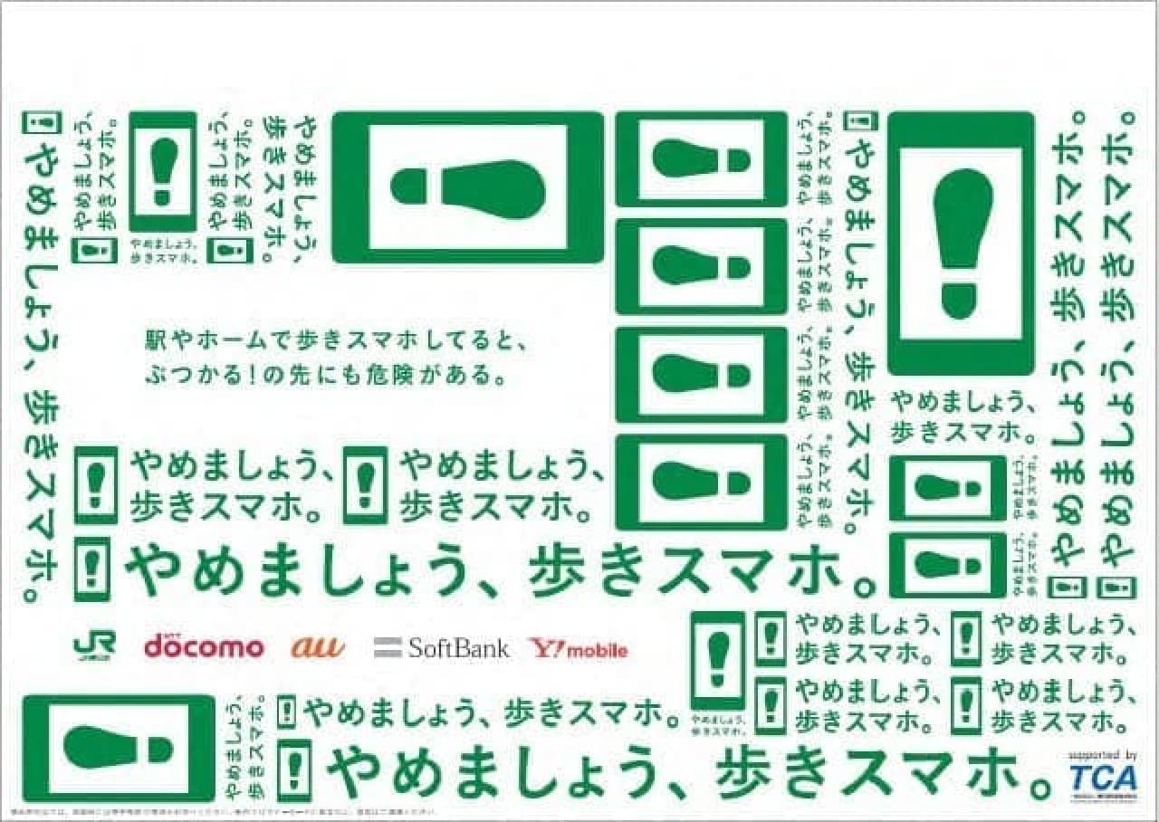 過去にJR東日本が掲出したポスター