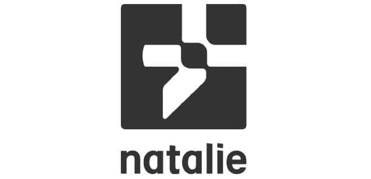 ナタリー ステージ