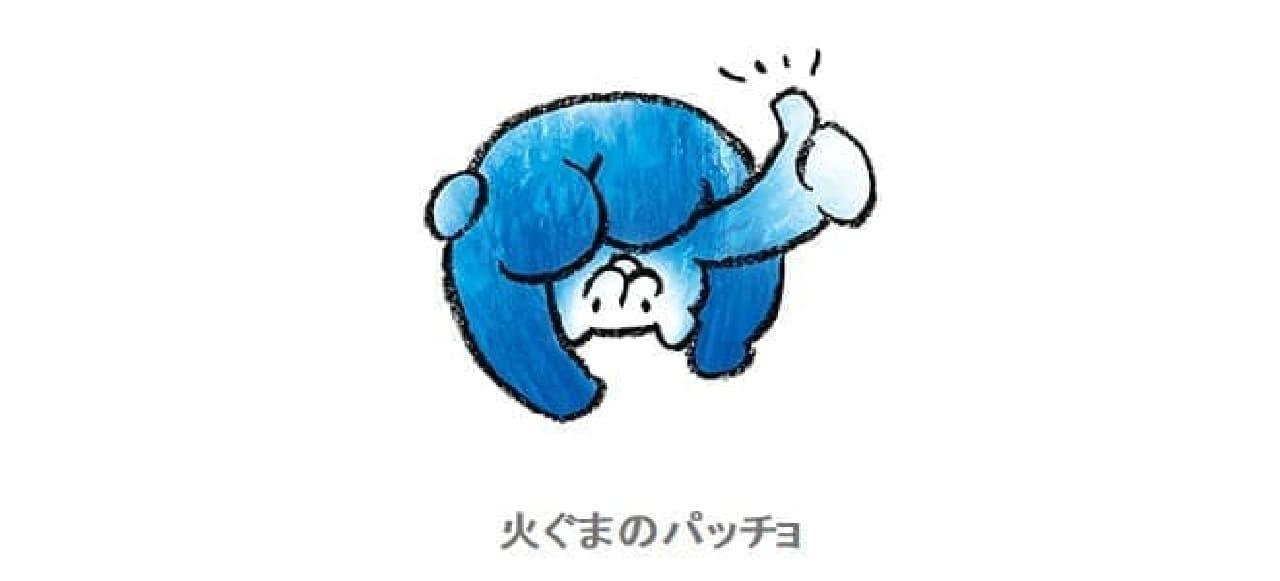 体がやわらかいにもほどがある、火ぐまのパッチョ(出典:東京ガス)