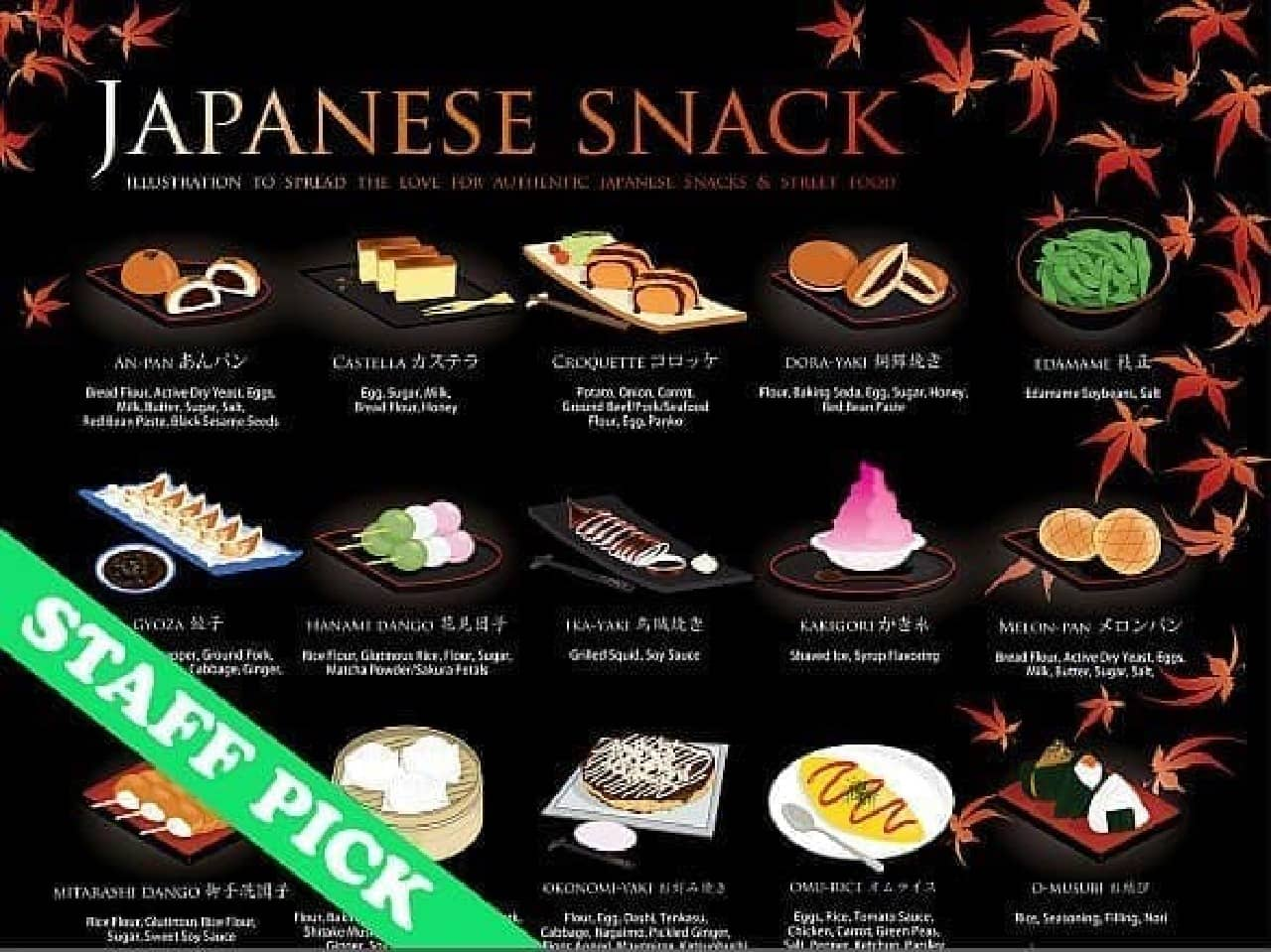 「日本のスナック」って、こういうイメージなんですね