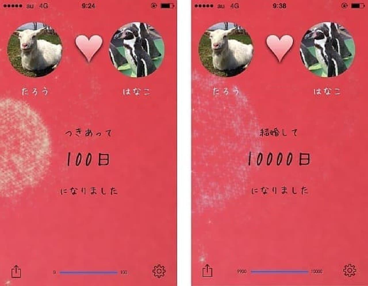 節目の日には花火が上がります  ※画像はiOS版、プロフィールや背景は筆者が設定