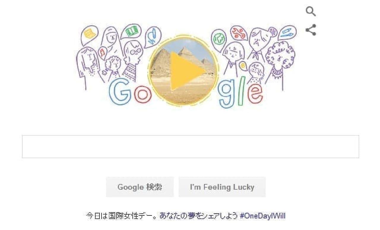 Googleは世界中の色々なファッションの女性が夢を語る動画でお祝い