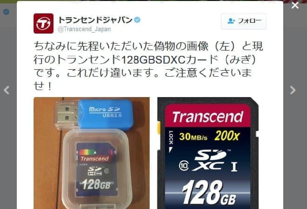 メルカリに登場した偽物のSDカード、メーカーのトランセンドが注意を呼びかけ
