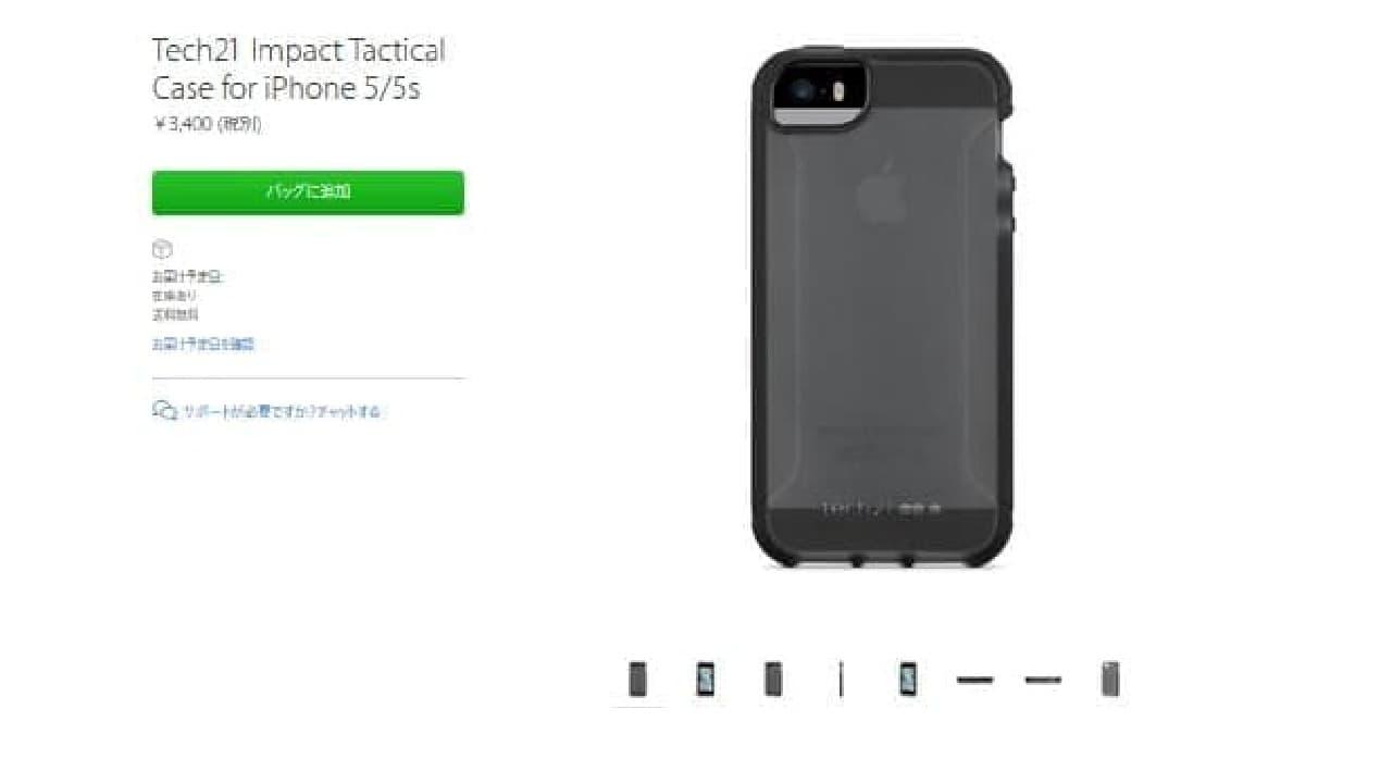 iPhone 5/5s用のケースが、iPhone SEではそのまま使える