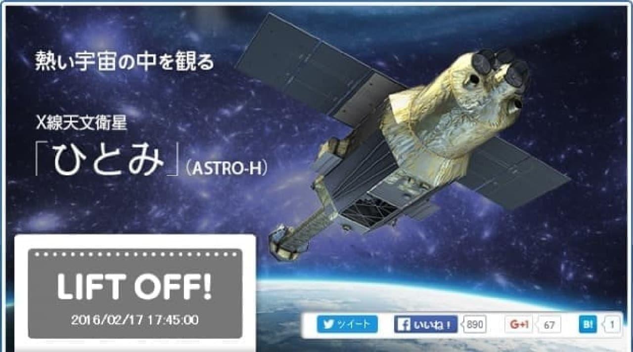 JAXAの公式サイトでは最新情報を発信中