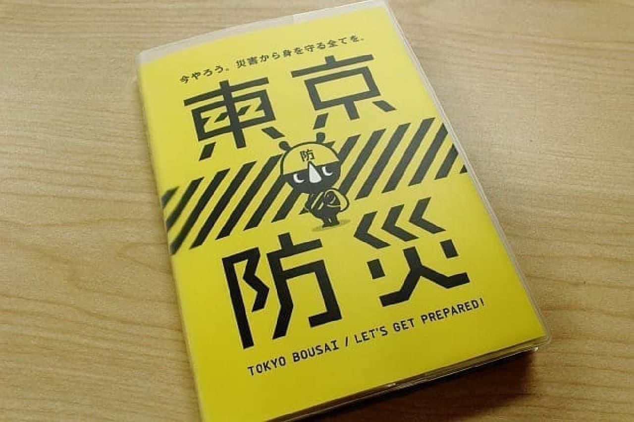 都民でない人にも参考になる「東京防災」