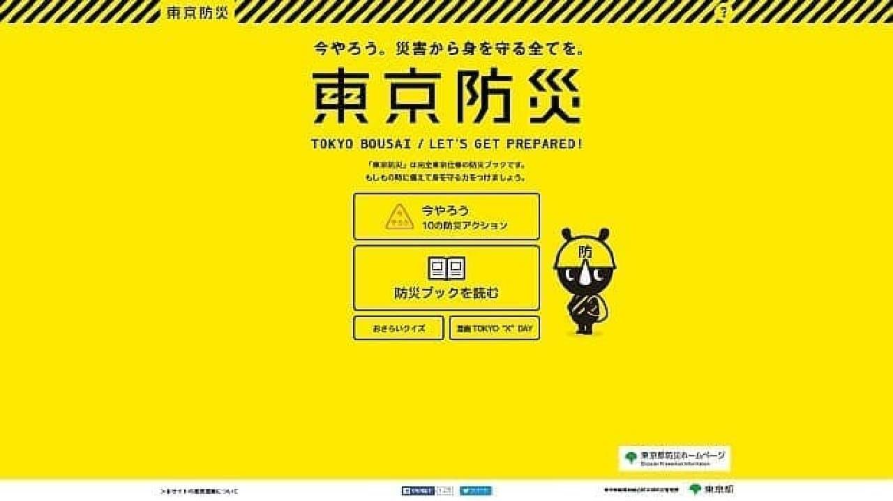 Webサイトでも閲覧できる  (出典:東京都防災ホームページ)