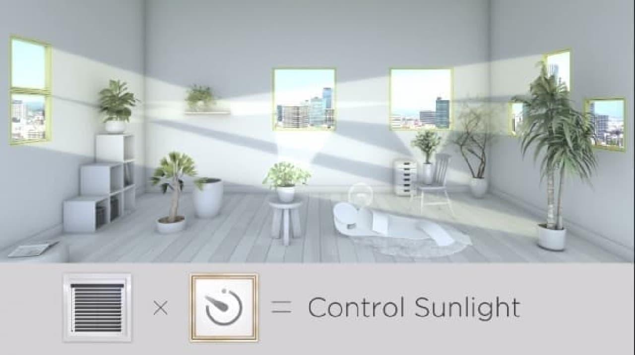 さしこむ太陽光を制御