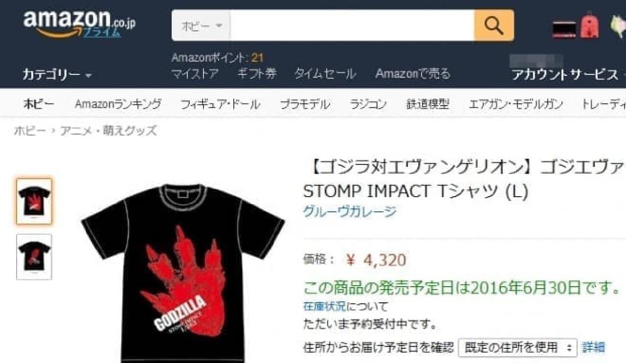 なんと、Amazon.co.jpで予約受付中