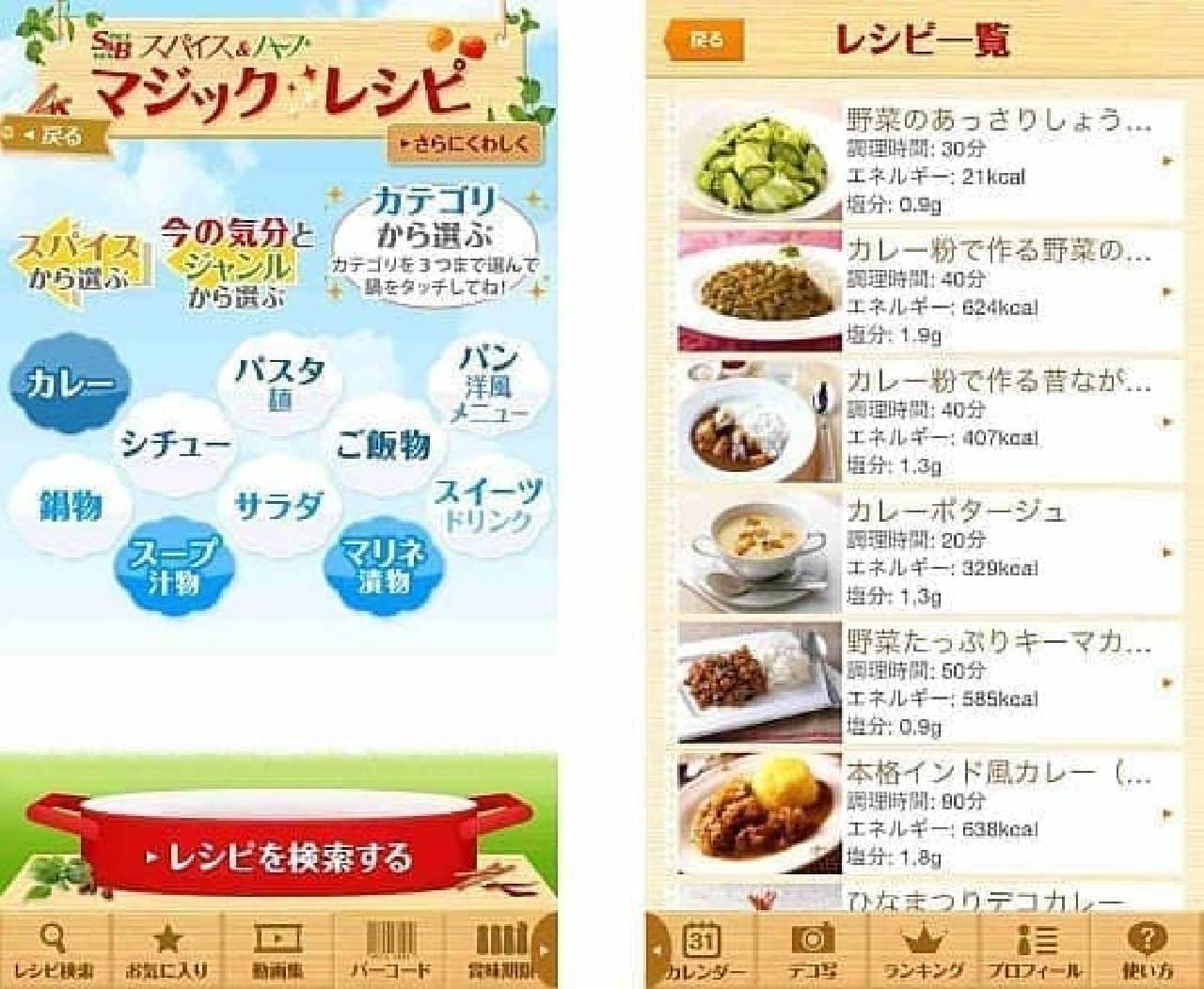 エスビー食品のアプリ「S&B Magicレシピ」
