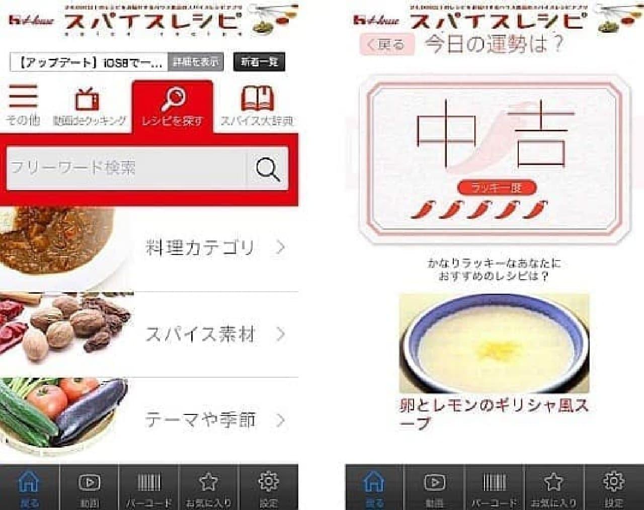 ハウス食品のアプリ「スパイスレシピ」   今日の運勢も占ってくれます