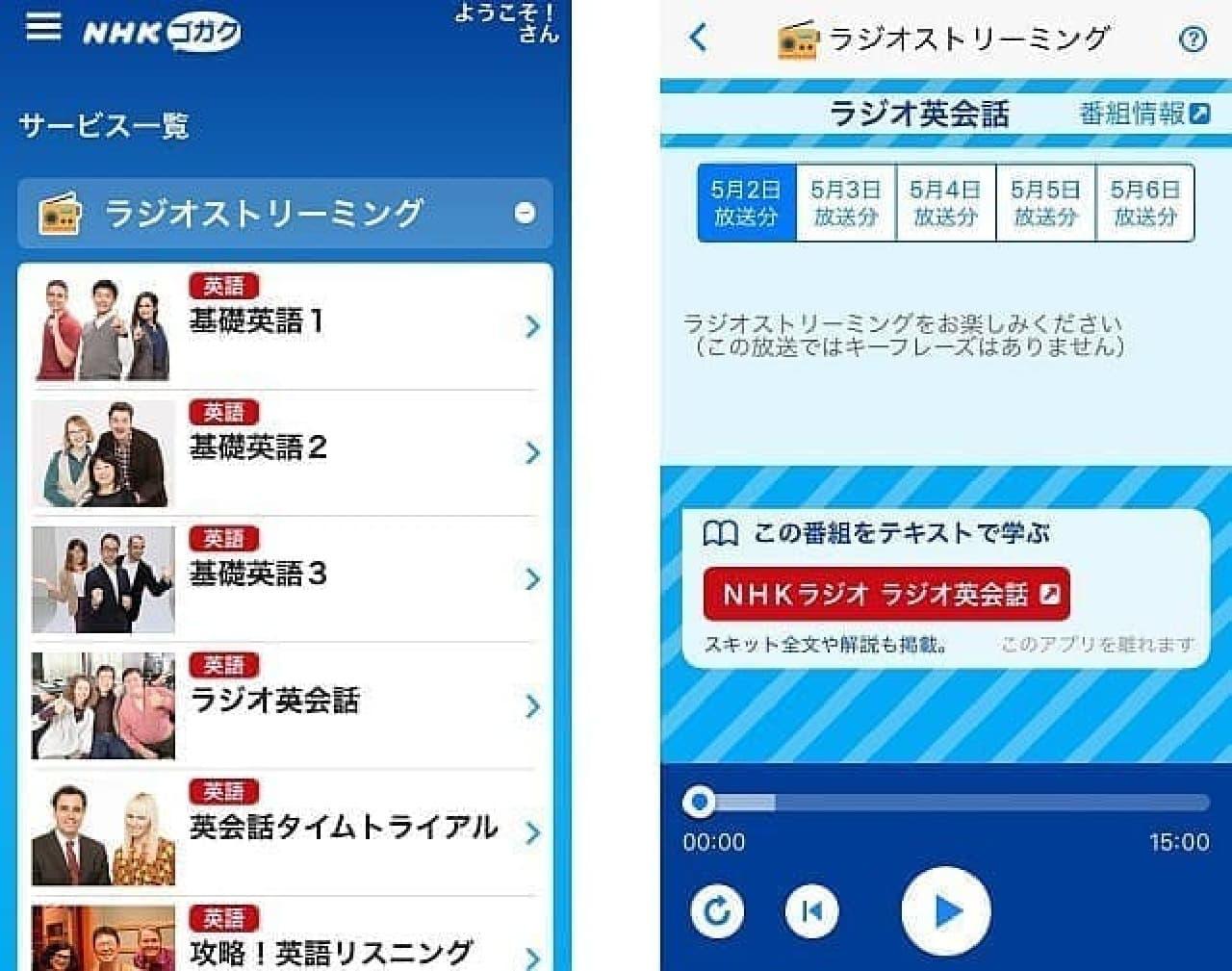 nhk ラジオ 英会話 アプリ