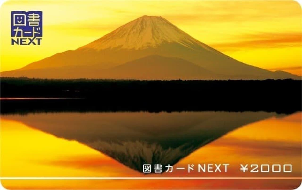 富士山が写った図書カードNEXT