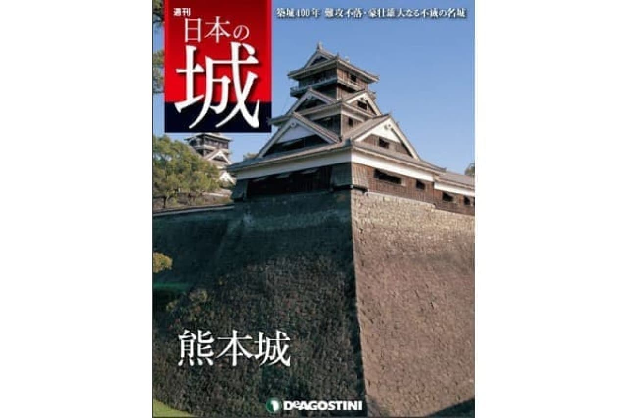 寄付すると週刊「日本の城」シリーズの特別版がもらえる(出典:Yahoo!ネット募金)