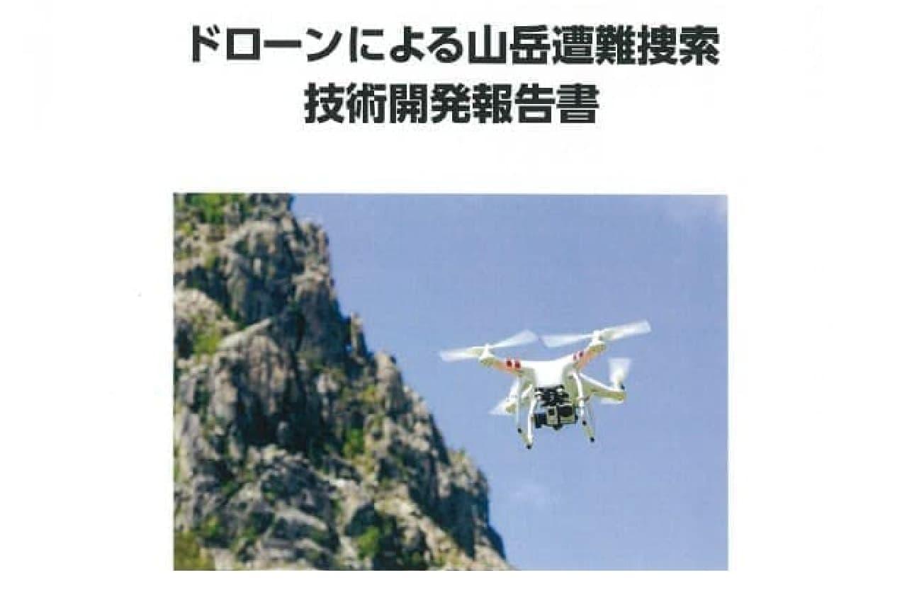 ドローンによる山岳救助技術の開発報告書表紙