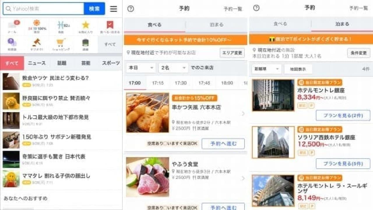 Yahoo! Japanアプリの予約機能スクリーンショット