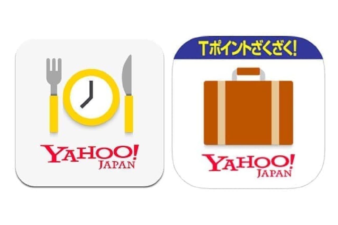 Yahoo!予約 飲食店とYahoo!トラベルのアイコン