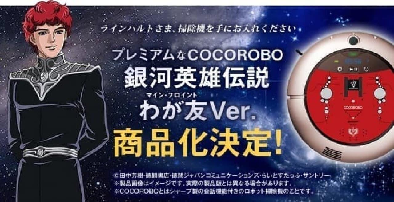 ココロボ、「わが友(マイン・フロイント)Ver.」(出典:ニッセン)