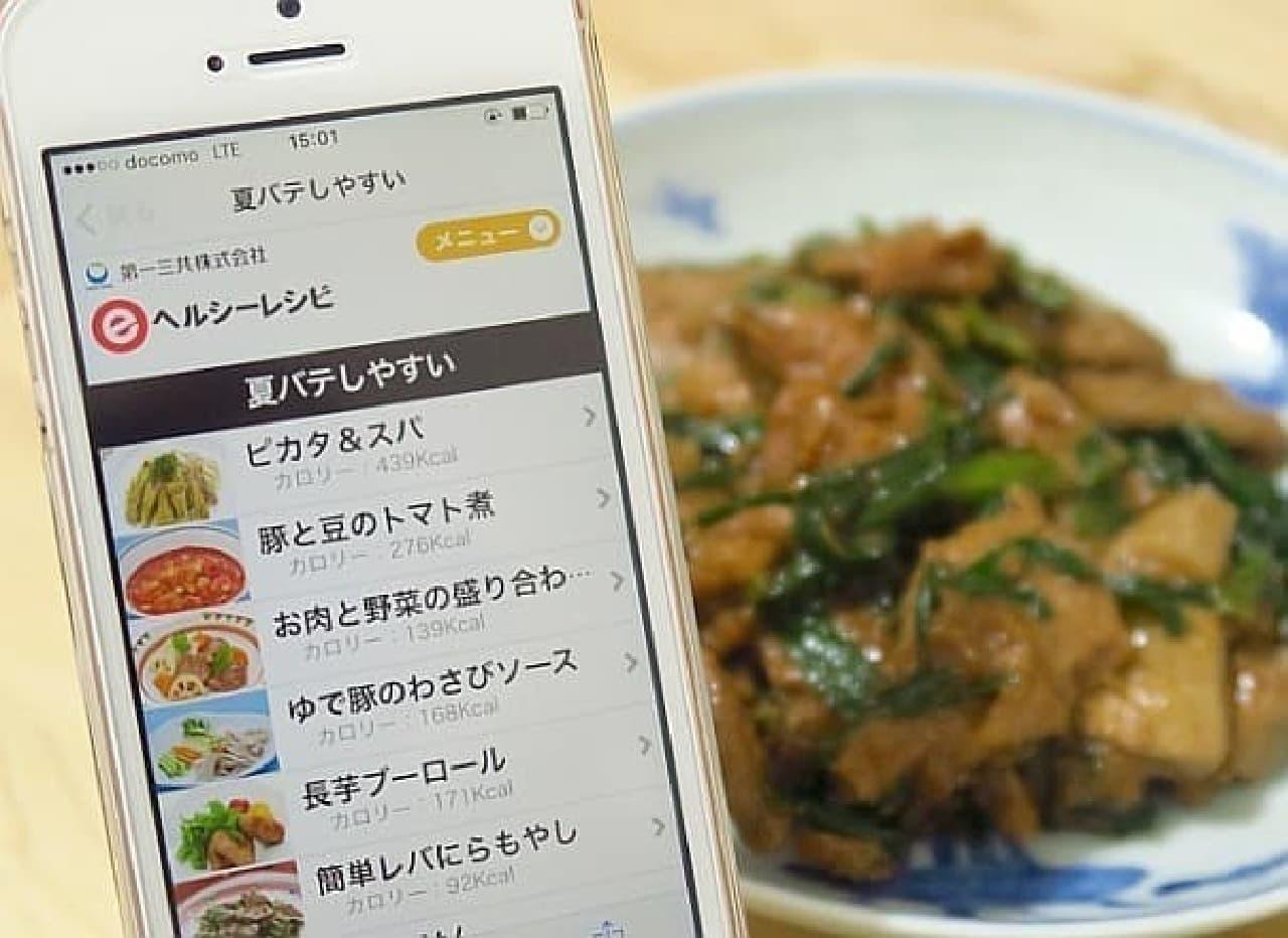 レシピアプリ「e食材辞典」