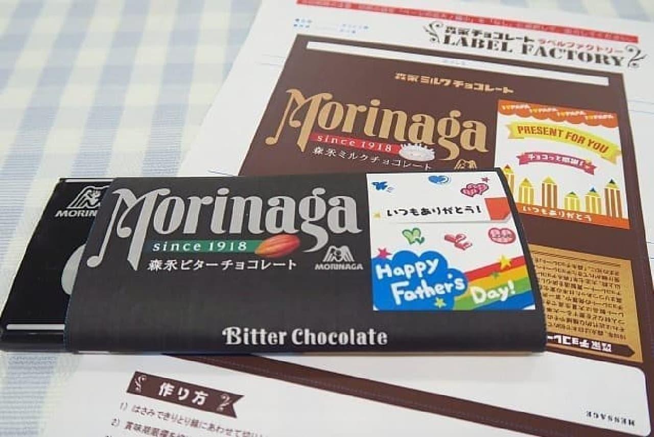 オリジナルラベルをつけた森永ビターチョコレート