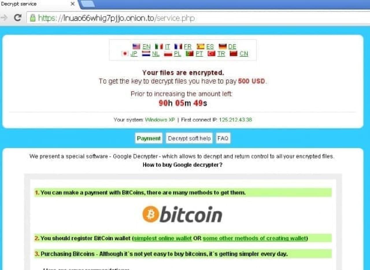 CryptXXXの身代金請求画面