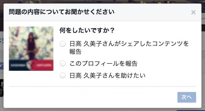 Facebook自殺防止ツールの画面