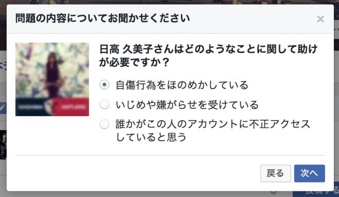 Facebook自殺防止ツールの報告画面
