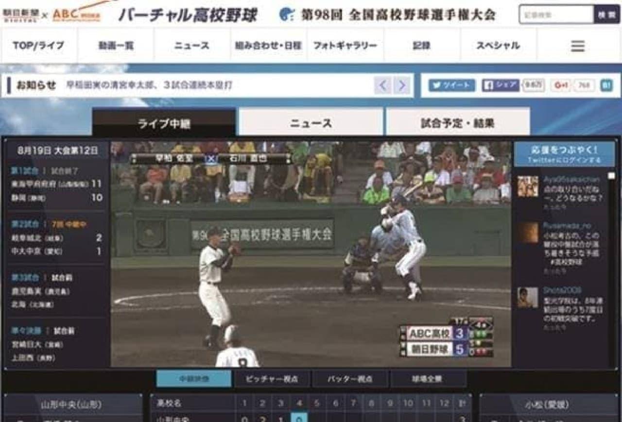 バーチャル高校野球画面イメージ